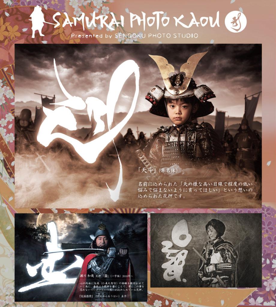 SAMURAI PHOTO KAOU